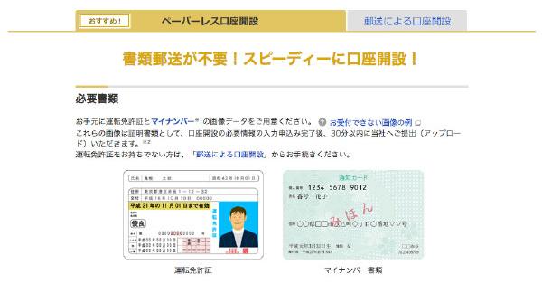 口座開設手続きの流れや必要書類の確認画面