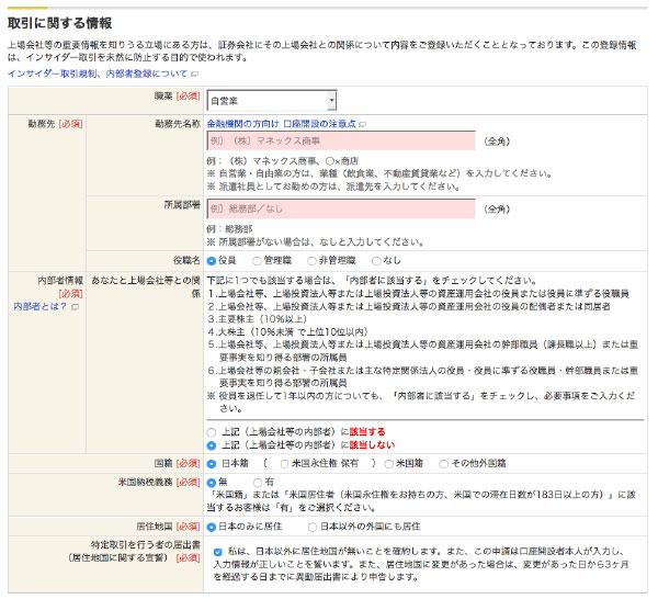 マネックス証券の口座開設申込みフォーム2