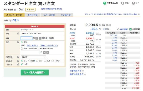 マネックス証券の株のスタンダード注文(買い注文)の画面