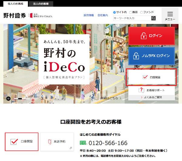 野村證券のホームページ