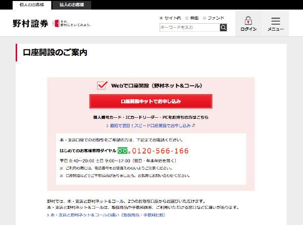 野村證券の口座開設の案内画面