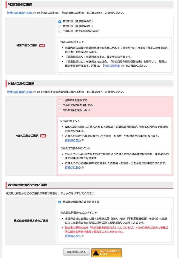 口座情報の入力画面(野村證券)
