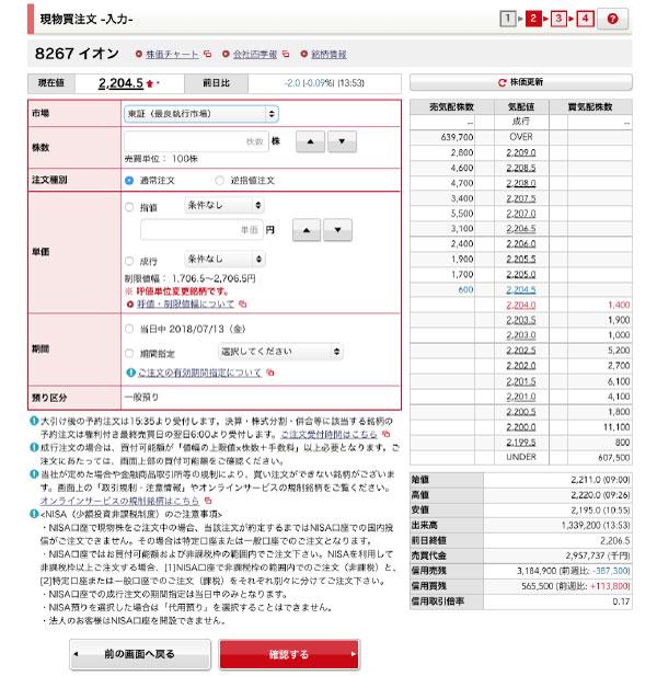 野村證券の株の注文画面