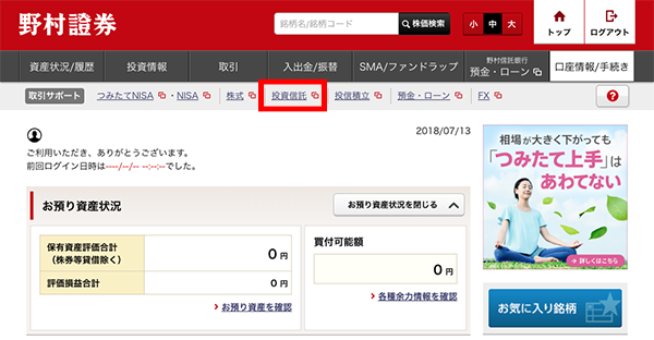 野村證券のログイン後のトップ画面