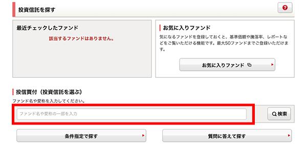 野村證券のファンド検索画面