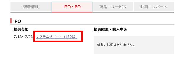 野村證券のPO抽選参加可能な銘柄の画面