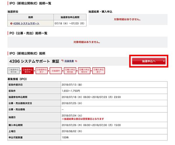 野村證券のIPOの銘柄詳細・抽選申し込みの画面