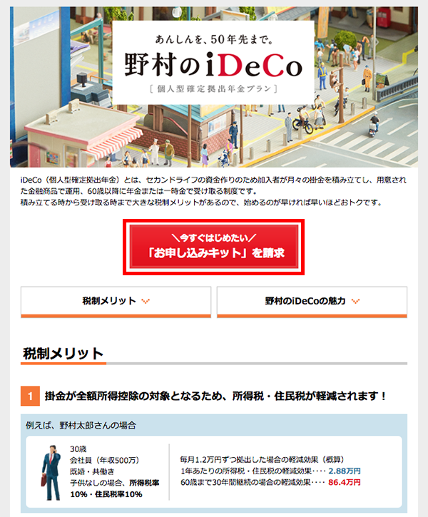 野村のiDeCoの画面