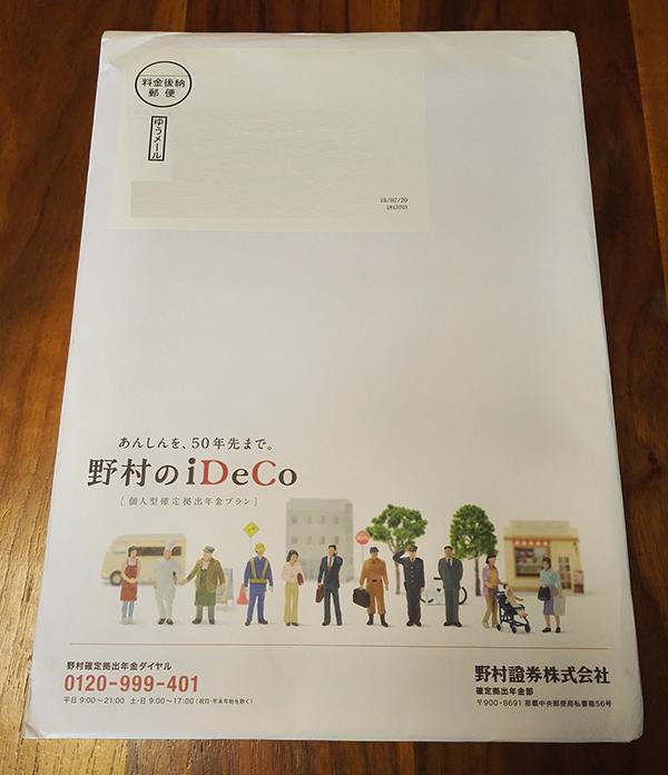 野村証券殻届いたiDeCoの資料