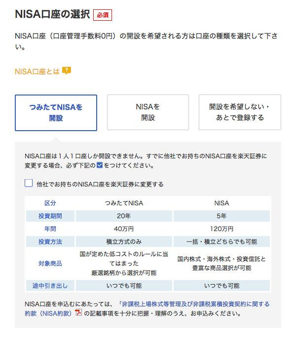 NISA口座開設の選択画面