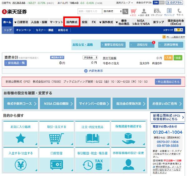 楽天証券のログイン後のトップ画面から『国内株式』をクリック
