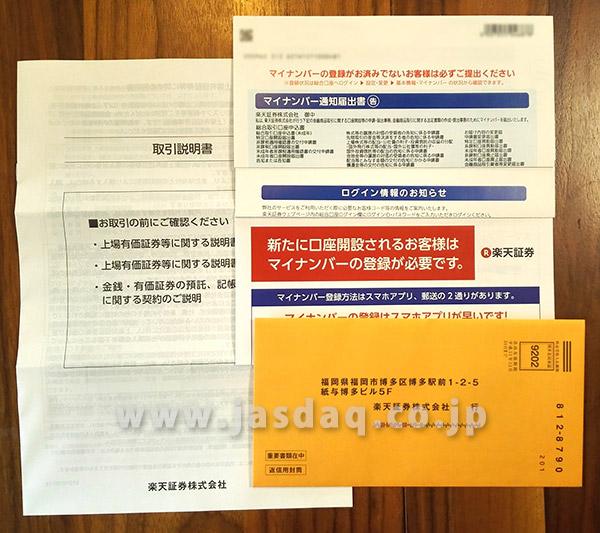 楽天証券の口座開設完了の郵便の中身