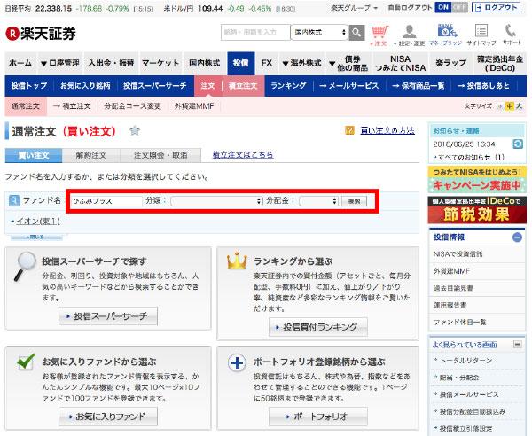 楽天証券のファンドの検索画面
