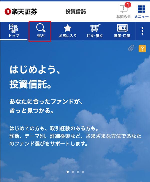 楽天証券のスマートフォンの投資信託トップ画面