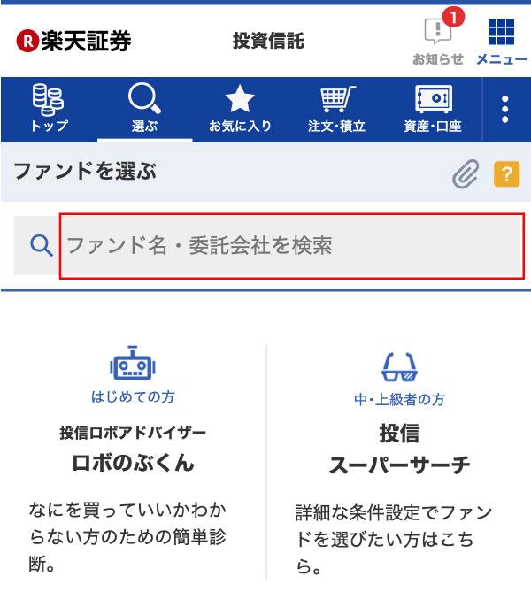スマートフォンのファンドの検索画面