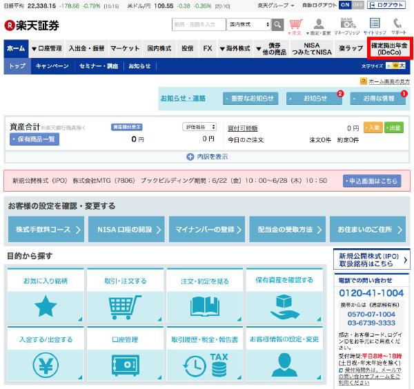 楽天証券のログイン後のトップ画面から『確定拠出年金(iDeCo)』をクリック