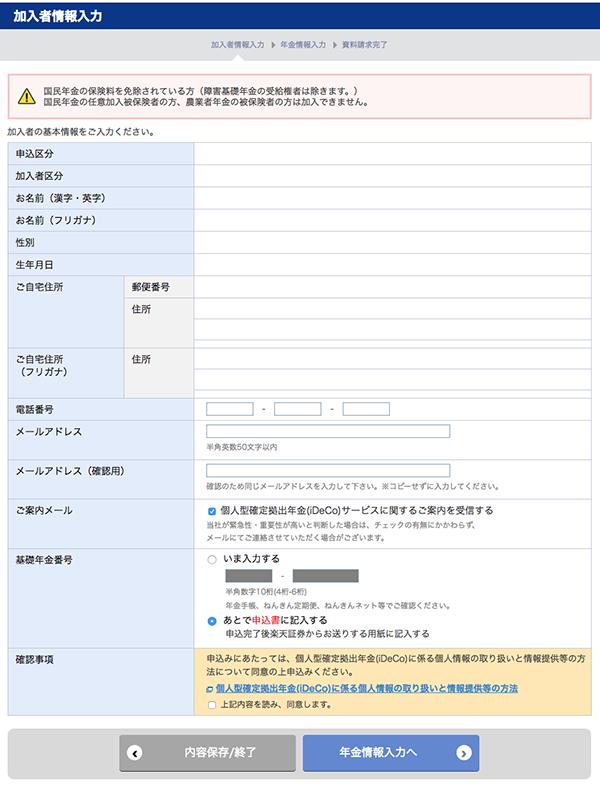 加入者情報入力の画面