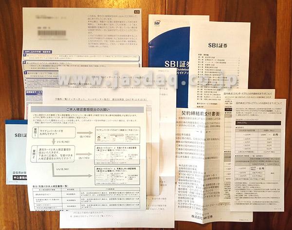 SBI証券の口座開設完了の郵便の中身