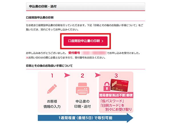 口座開設申込書の印刷・送付画面