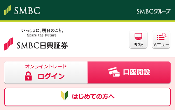 SMBC証券のスマートフォン公式アプリからの口座開設申込み方法