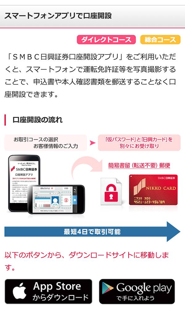 スマートフォンアプリでSMBC日興証券の口座開設
