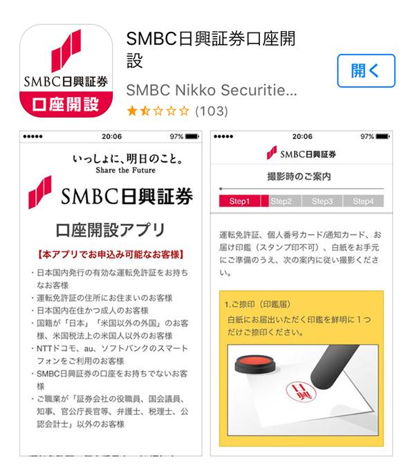 「SMBC日興証券口座開設アプリ」をスマホにインストール