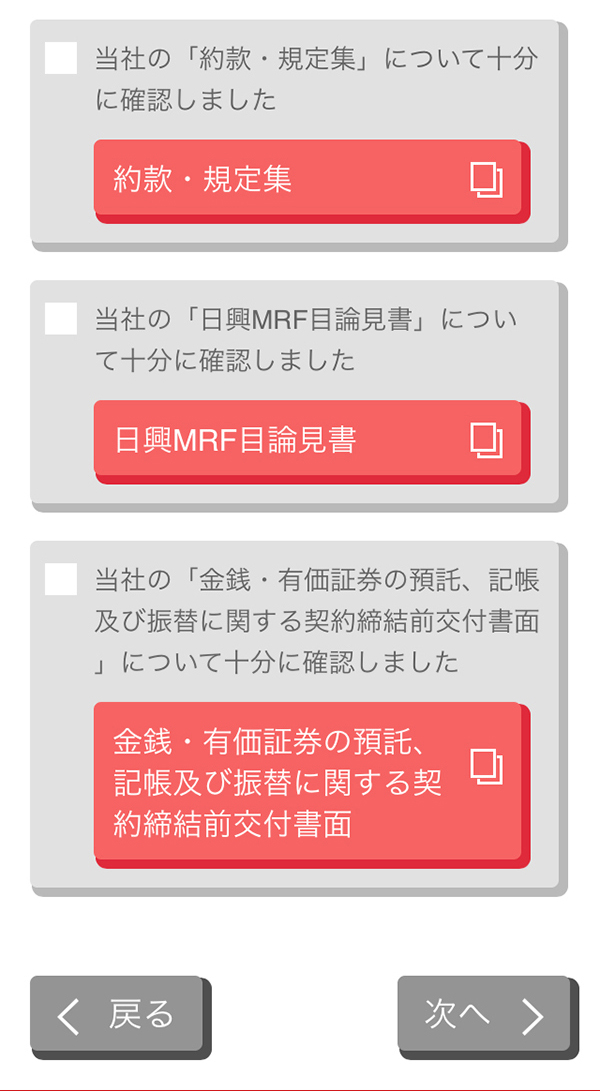 MBC証券のスマートフォン公式アプリからの申込み