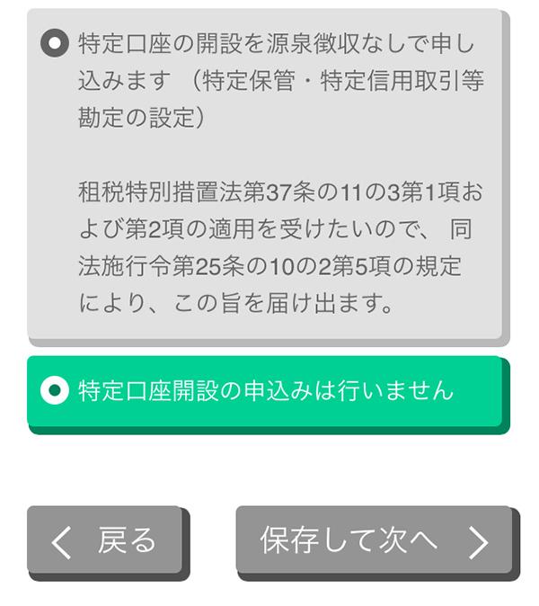 特定口座の選択画面