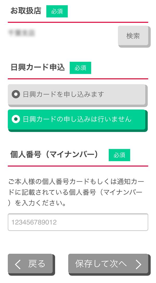 取扱店と日興カードを申し込むかを選択