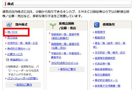 取引の一覧画面から「株式」カテゴリの「買い注文」をクリック