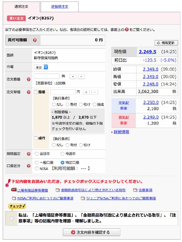 株の買い注文画面(SMBC日興証券の日興イージートレード)