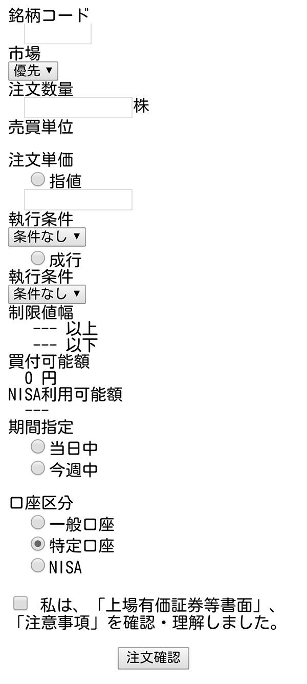 SMBC日興証券のスマホの株の注文画面
