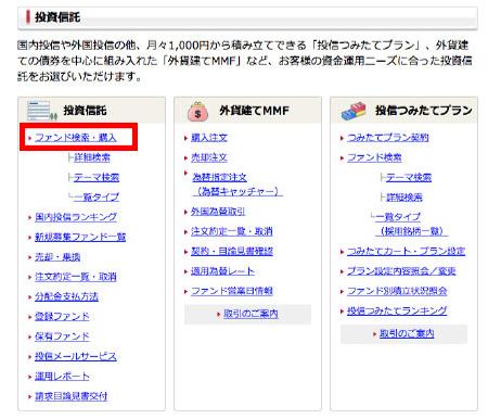 SMBC日興証券の取引の一覧から投資信託カテゴリの『ファンド検索・購入』をクリック