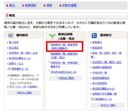 SMBC日興証券の株式のページからIPO取扱銘柄一覧のページへ