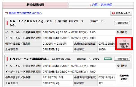 SMBC日興証券の新規公開株(IPO)の取扱銘柄一覧のページ