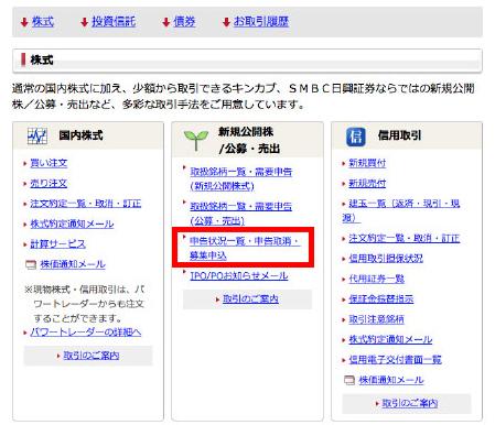 SMBC日興証券の株式のページから申告状況一覧のページへ