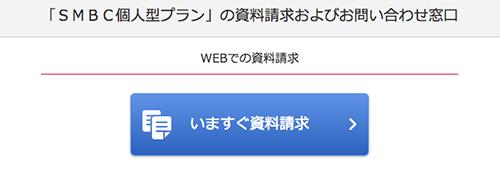 SMBC個人型プラン WEBでの資料請求