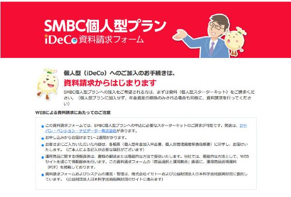 SMBC証券のiDeCo資料請求フォーム