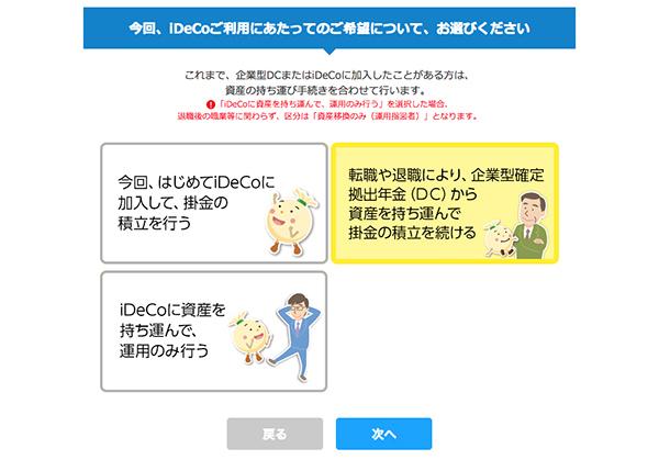 iDeCoを利用するにあたっての希望を選択