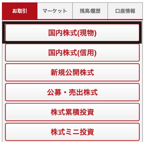 大和証券のスマートフォンでのログイン後のトップ画面