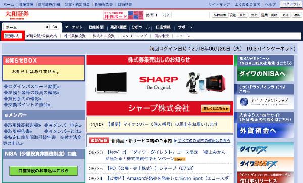 大和証券のログイン後のトップ画面から個別株式の画面へ