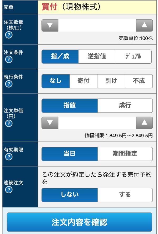 大和証券のスマートフォンの買付(現物株式)の画面