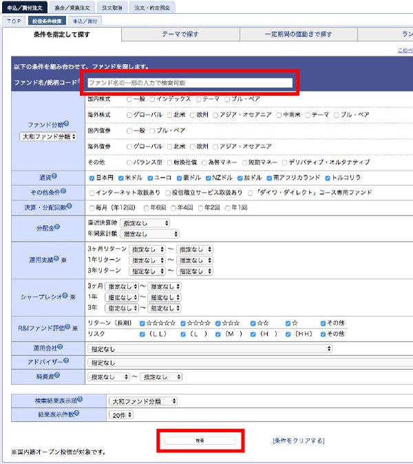 大和証券のファンド検索の画面