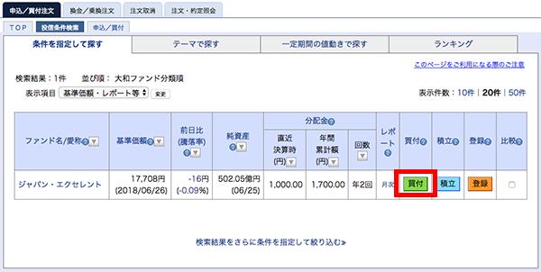 ファンドの買付方法の選択画面