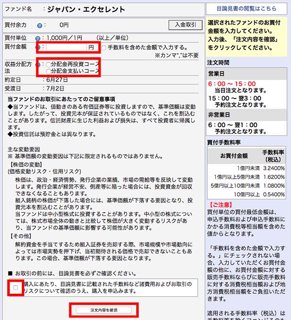 大和証券のファンドの申込/買付画面