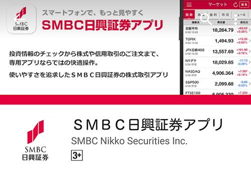 SMBC日興証券アプリでの株の買い方(スマホアプリでの株の買い方)