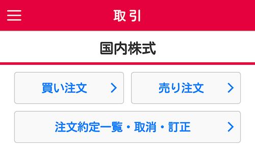 「買い注文」をタップ:SMBC日興証券アプリでの株の買い方