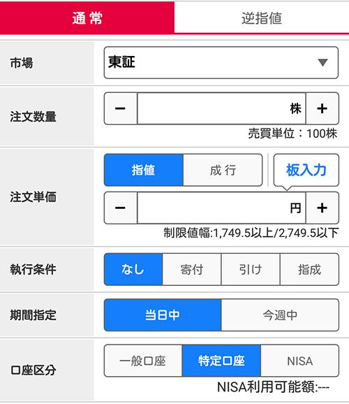 買い注文画面:SMBC日興証券アプリでの株の買い方