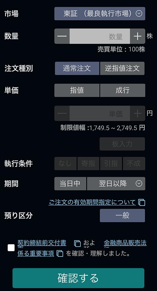 野村株アプリの現物買い注文画面