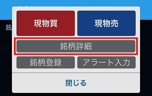 野村株アプリで株価チャートや銘柄の情報を確認する